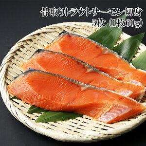 切り身 鮭 骨取り切身 トラウトサーモン 5枚 300g さけ 5切入り少量パックで使いやすい、骨取り済みの切り身魚 冷凍【どれでも5商品購入で送料無料 (一部地域除く)】