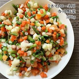 ミックス野菜 ミネストローネ用 450g ミネストローネに適した12種のカット野菜とハーブをミックス 冷凍【どれでも5商品購入で送料無料 (一部地域除く)】
