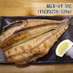 【全品5%還元】(縞ほっけ(270-320g) 5尾)干物 漁獲規制の影響で希少品となった縞ホッケの開き干し冷凍