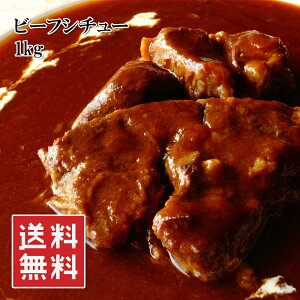 (全品5%還元) 【アウトレット価格】メール便 送料無料 (ビーフシチューベース 1kg) ブイヨンから3日仕込みでデミを作り肉の旨味がしみ出た常温シチューベース 常温