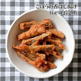 (ごぼうの香ばし揚げ 1kg)ささがき状にカットしたごぼうを白身魚のすり身でつないだ揚げ物 (冷凍)