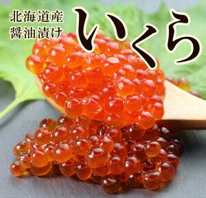 【全品5%還元】【送料無料】 いくら 醤油漬け 北海道産 たっぷり500g 国産 冷凍