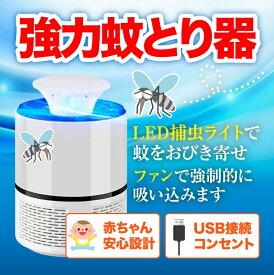 (全品5%還元) 送料無料 最新機種 LEDで蚊を誘き寄せて完全駆除!USB蚊取り器・捕虫器☆赤ちゃんやペットにも安心で嬉しい