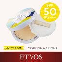 エトヴォス(ETVOS)公式ショップ 【個数限定】《2017年版》素肌をキレイに見せながらロングUVAからもお肌を守る、持ち運びに便利なプレストタイプ「ミネラル...