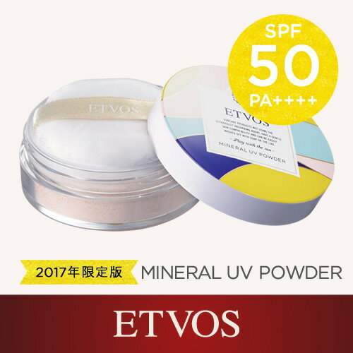 エトヴォス(ETVOS)公式ショップ 【個数限定】《2017年版》ロングUVAからもお肌を守る日焼け止めパウダー「ミネラルUVパウダー/SPF50 PA++++」【30日間返品保証】