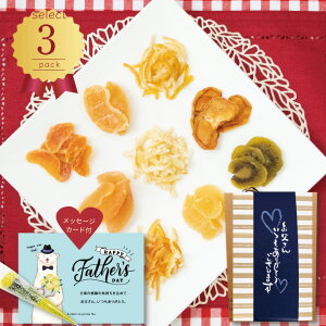 父の日ギフト プレゼント ドライフルーツ 詰合せ『 国産ドライフルーツ 選べる3パック詰合せ ギフト セット 』国産原料 国内製造 ご贈答 内祝い お中元 敬老の日 お歳暮 クリスマス 母の日