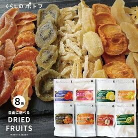 \週末クーポン/ドライフルーツ ミックス 国産 14種から自由に選べる8パックお得セット 国産原料 国内加工