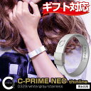 C-PRIME シープライム 正規品 ギフト送料無料 C・PRIME NEO thinline 0329/white/gray/stainless パワーバンド パワー…