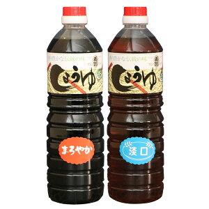 ハラル認証取得 しょうゆ「 ハラル醤油・1リットル 選べる12本セット 」【送料無料】 濃口 薄口 淡口 こいくち うすくち HALAL Soy sauce