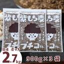 国産 もち麦 送料無料 「 皮付 紫もち麦 3kg(1kg3袋)」 ダイシモチ アントシアニン 腸内環境 食物繊維