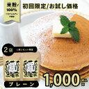 グルテンフリー 国産 無漂白 1000円ポッキリ 『 やさしいこめココパンケーキ グルテンフリー パンケーキミックス 200g…