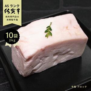 牛脂 ピンク 和牛 A5等級 未精製 「 佐賀牛 牛脂 ケンネ ブロック 200グラム/10パック 計2kg」 牛脂ダイエット 高脂質ダイエット 高脂質食ダイエット 糖質制限