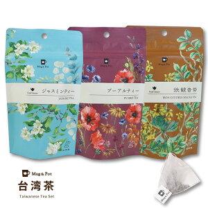 台湾茶 ティーバッグ『 メール便 Mug&Pot ジャスミンティー 鉄観音茶 プーアル茶 3種 各2g×6パック入り 』紅茶 烏龍茶