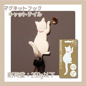 MAGNETHOOK Animaltail マグネットフック キャットテイル 猫 雑貨 鍵 小物掛け 磁石 玄関 ドア 冷蔵庫 オフィス ◎ ギフト プレゼント 東洋ケース プレゼント ギフト ペット