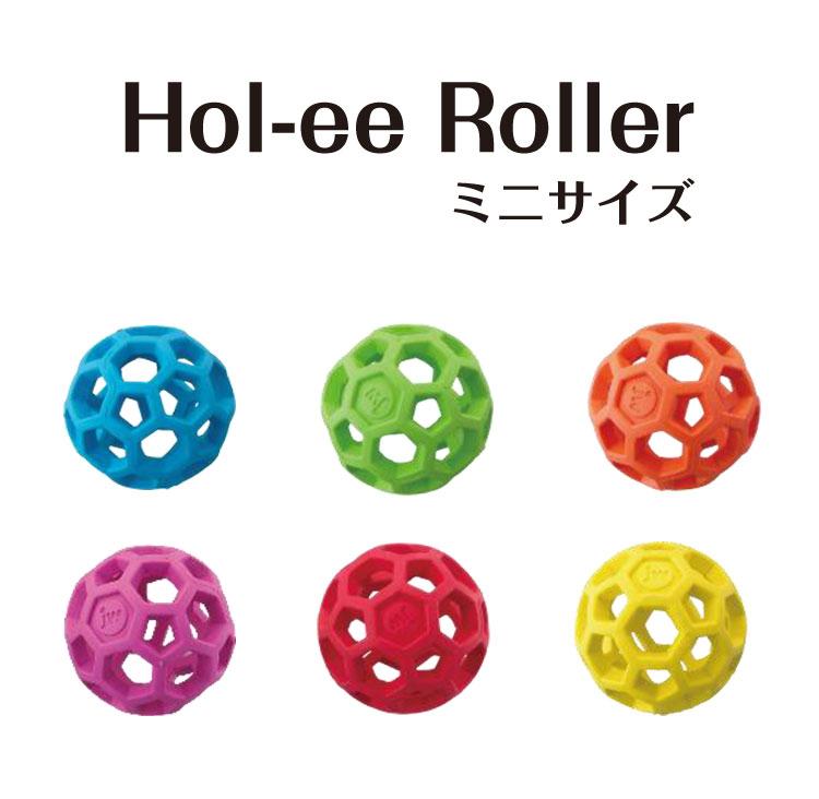 ホーリーローラーボール ミニサイズ ゴム製 犬のおもちゃ 玩具 ◎ ギフト プレゼント 在庫限り OUTLET
