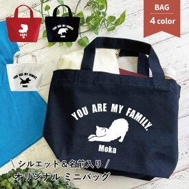 猫 名入れ ミニバッグベーシック カラーバッグ お散歩バッグ ミニトートバッグ かわいい ミニバッグ ランチバッグ 小さめ かばん ギフト プレゼント ペット