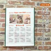 愛猫写真&ネーム入り2020年壁掛けカレンダータペストリー/オーダーメイドシンプル人気ねこネコCat猫グッズ猫雑貨プレゼント