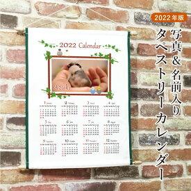 ● 愛鳥写真&ネーム入り 2020年版壁掛けカレンダー タペストリーインコ ◆◇セキセイインコ オカメインコ 文鳥 鳥グッズ 鳥雑貨 オーダーメイド シンプル プレゼント