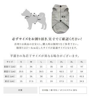 犬服タンクトップサイズ