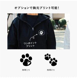 犬とお揃いペアルックデザイン