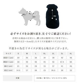犬服パーカーサイズ