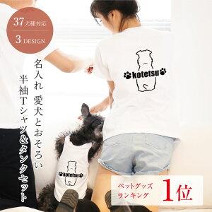 犬服と半袖Tシャツペアルック名入れベーシックお揃いおそろい小型犬大型犬カップルTシャツ春服夏服犬飼い主ギフトプレゼントpair-tt