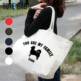 【名入れ】愛犬 キャンバストートバッグ ベーシック お散歩バッグ