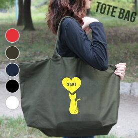 【名入れ】愛猫 キャンバストートバッグ ベーシック お散歩バッグ