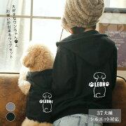【犬服飼い主ウェア秋冬パーカー名入れ】愛犬とお揃いペアルックパーカーセット小型犬中型犬大型犬対応プレゼントギフト