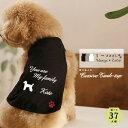 犬の服 タンクトップ 名入れカーシヴ S/M/L/XL/XXL 小型犬〜大型犬対応 愛犬とおそろいペアルックが出来るデザイン 春夏服 お散歩ウェア