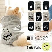 【犬服秋冬パーカー名入れ】ベーシックパーカー犬とおそろいお散歩ドッグウェア犬グッズペアルックプレゼントギフト