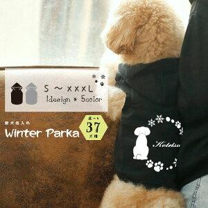 送料無料 ● 犬服 フード付き ウィンター 名入れ ペアルック お揃い 犬と人 おそろい ドッグウェア 小型 中型 大型犬 ギフト プレゼント ペット