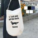 【名入れ 愛犬 ショルダーバッグ】 メッセージ ショルダーバッグ お散歩バッグ お散歩