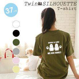 【 ペット 名入れ 】犬猫 多頭飼い 半袖Tシャツ ツイン 春夏服 お散歩ウェア