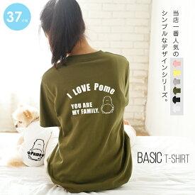【名入れ】愛犬 半袖Tシャツ ベーシック 春夏服 お散歩ウェア