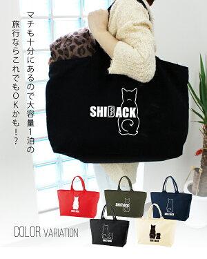 愛犬キャンバストートバッグ柴犬ブランド【SHIBACK】お散歩バッグアイボリーブラックレッドカーキネイビー【名入れ対象外】