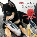 【おもちゃ ペット 犬 猫】おもちゃ[選べる]3点セット 犬用品 犬グッズ 犬雑貨 猫用品 猫グッズ 猫雑貨 BESTEVER JAPA…