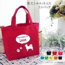【 犬 名入れ 無料 ミニバッグ】ベーシック カラーバッグ お散歩バッグ ミニトートバッグ レディース トートバッグ か…