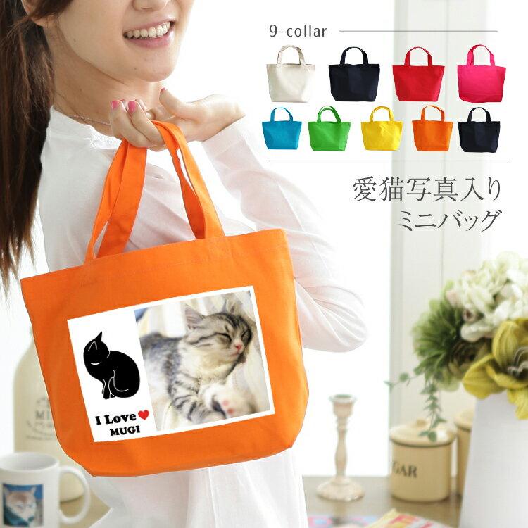 【名入れ&写真入り 愛猫 ミニバッグ】カラーバッグ お散歩バッグ お散歩