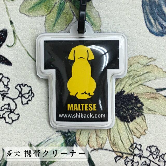 愛犬 携帯クリーナー マルチーズ / ◎ ギフト プレゼント ※ネーム入り商品ではありません / 在庫限り OUTLET