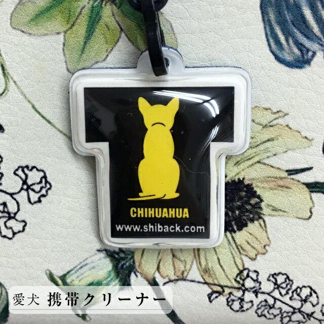 愛犬 携帯クリーナー チワワ(スムース) ◎ ギフト プレゼント ※ネーム入り商品ではありません 在庫限り OUTLET
