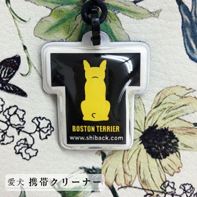 愛犬 携帯クリーナー ボストンテリア ◎ ギフト プレゼント ※ネーム入り商品ではありません 在庫限り OUTLET