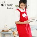 Dog apron 01