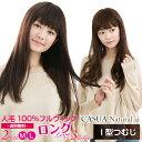 ウィッグ ロング 人毛100% フルウィッグ 自然 医療用 医療ウィッグ 女性用 かつら Mサイズ Lサイズ 全3色