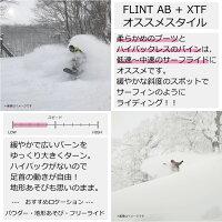 即納OKYONEXFLINTAB+XTFABステップインセット(BTFLAB18)(BDXFAB17)ステップインブーツヨネックスフリントアキュブレイド