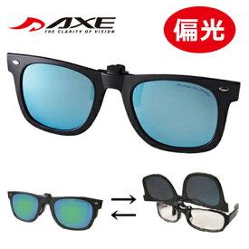 AXE アックス AS-3PCS 偏光前掛け クリップオンタイプ 偏光サングラス クリップサングラス ミラーレンズ AS-3PCS AXE アックス 偏光レンズ