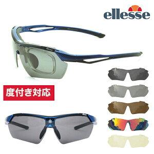 【送料無料】エレッセ ES-S112 最新モデル エレッセ スポーツサングラス 全6色  交換レンズ5枚セット 度つきレンズ対応 ES-S112 自転車 サイクリング用 サングラス 度付き