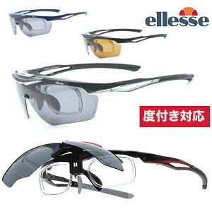 【送料無料】エレッセ ES-S114 便利な跳ね上げ式サングラス エレッセ スポーツサングラス 全4色  交換レンズ2枚セット 度つきレンズ対応 ES-S114 自転車 サイクリング用 サングラス 度