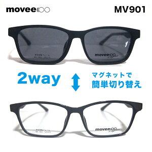 メガネ 眼鏡 movee ムービー MV-901 偏光マグネットサングラス付き メガネフレーム レンズセット HOYA製透明レンズ付き