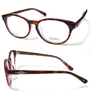 メガネ 眼鏡 シンプルなのに個性的!セルフレーム☆標準薄型1.55球面度付きレンズセットSY-1007c-2 メガネフレーム レンズセット